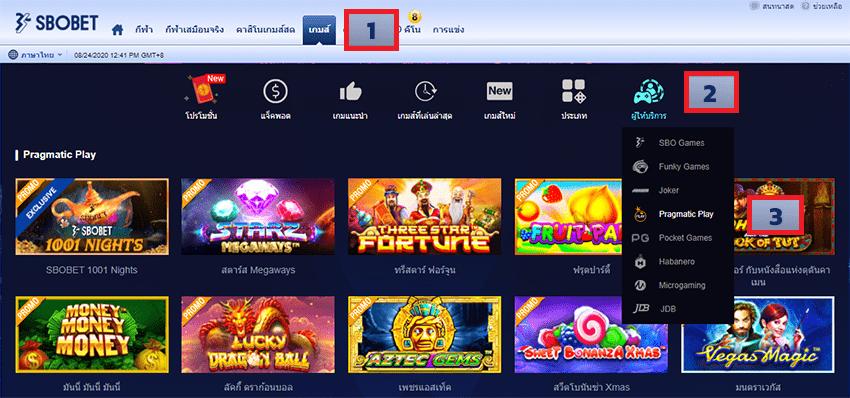 บริการเกมสล็อตออนไลน์จากค่าย Pragmati Play