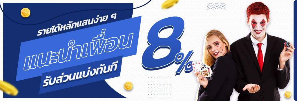 รับรายได้ค่า Affiliate Marketing สูงถึง 8%