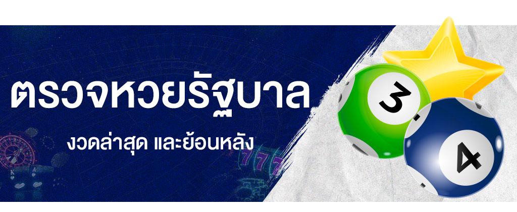 ตรวจหวยรัฐบาล ตวรจผลรางวัลหวยไทย ล่าสุด และผลหวยย้อนหลัง