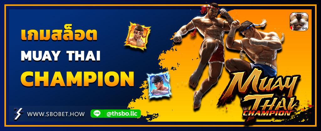 เกมสล็อตมวยไทย Muaythai Champion สล็อตแตกง่ายจากค่าย PG