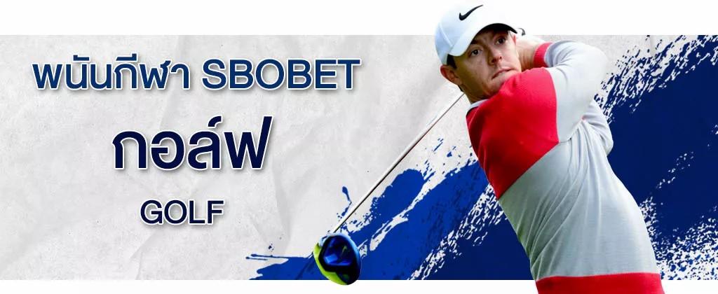 พนันกอล์ฟออนไลน์ เรียนรู้กติกา และวิธีกเดิมพันกอล์ฟออนไลน์บน SBOBET