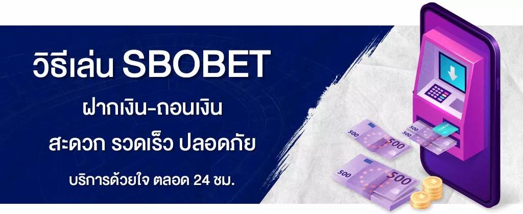 วิธีเล่น SBOBET เงื่อนไขการเดิมพัน วิธีฝากถอน-เงิน กับสโบเบท