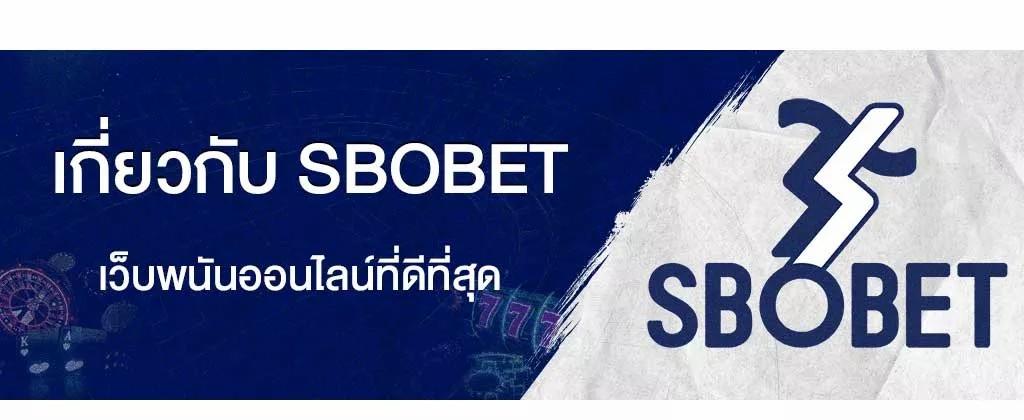 เกี่ยวกับ SBOBET ใบอนุญาตทางการพนัน และช่องทางการติดต่อสโบเบท