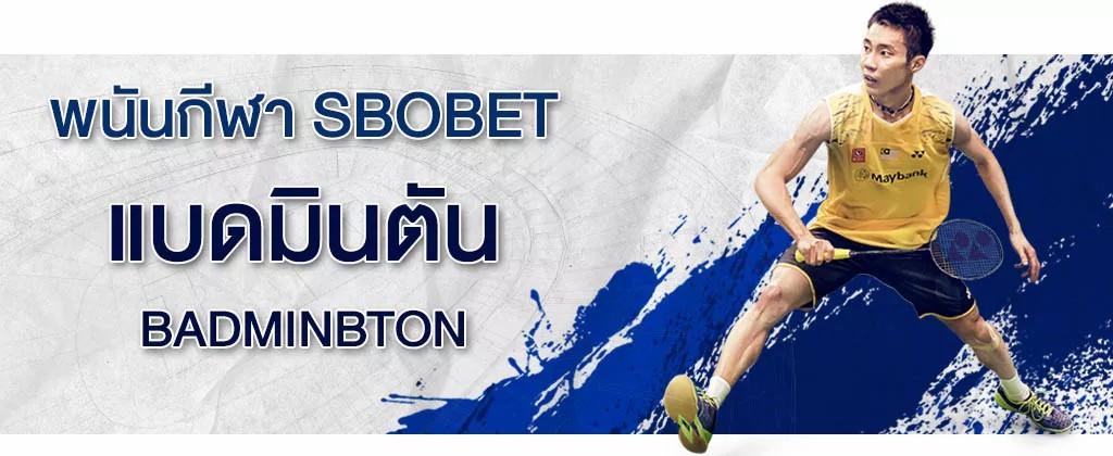 พนันแบดมินตัน แหล่งความรู้กีฬาแบตมินตัน และวิธีเล่นเดิมพันบน SBOBET