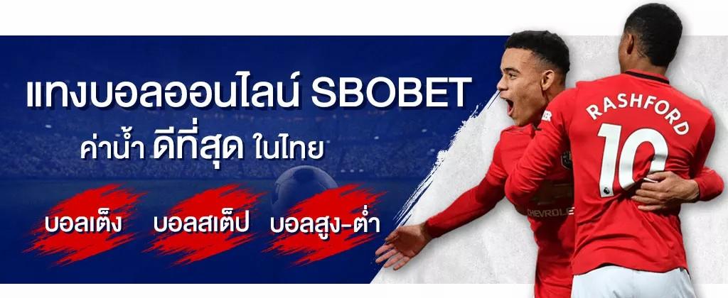 แทงบอลออนไลน์ แนะนำวิธีการแทงบอลออนไลน์บนเว็บไซต์ SBOBET