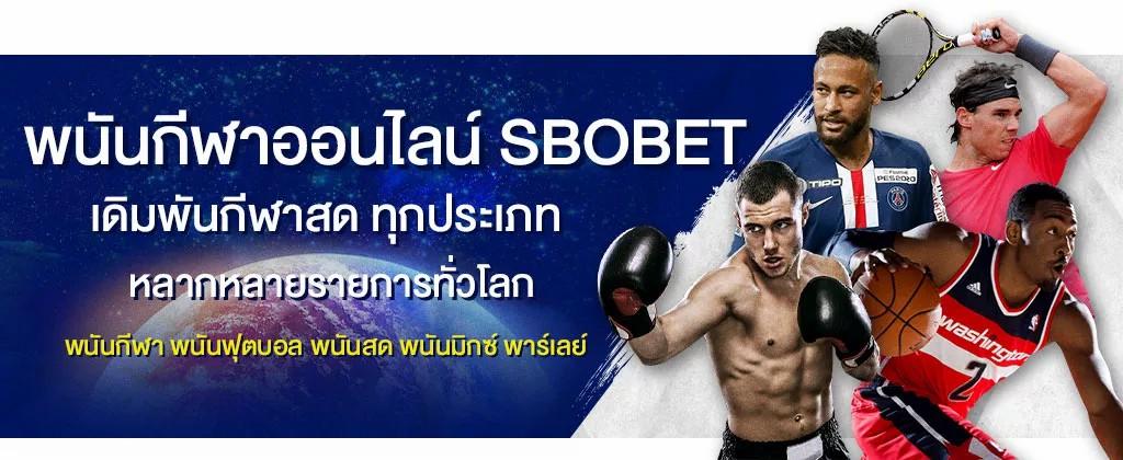 พนันกีฬาออนไลน์ SBOBET บริการเดิมพันกีฬาเอเชี่ยนแฮนดิแคพทุกประเภท