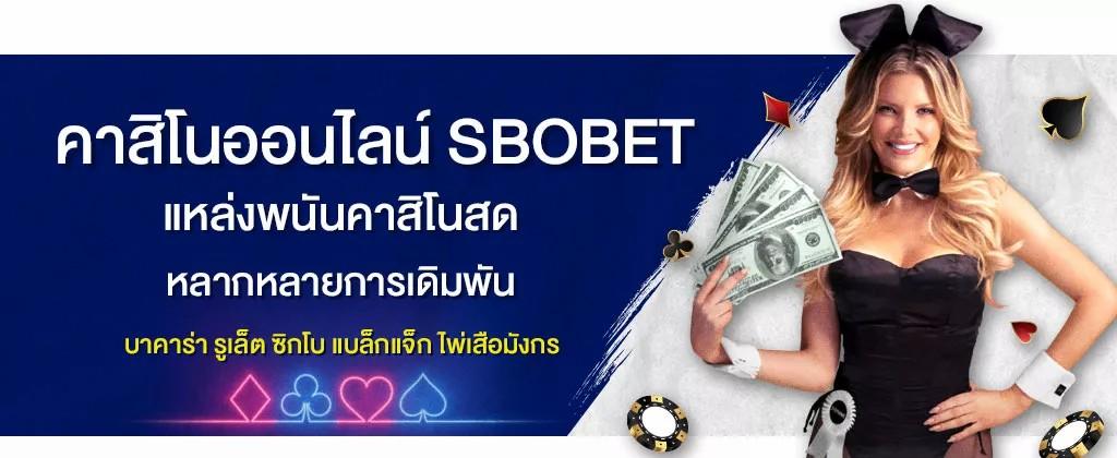 คาสิโนออนไลน์ บริการแทงพนันคาสิโน บนเว็บไซต์มาตรฐาน SBOBET