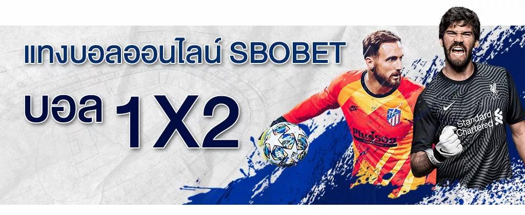 แทงบอล1X2 แนะนำวิธีแทงบอลแบบไม่มีราคาต่อรองบนเว็บ SBOBET