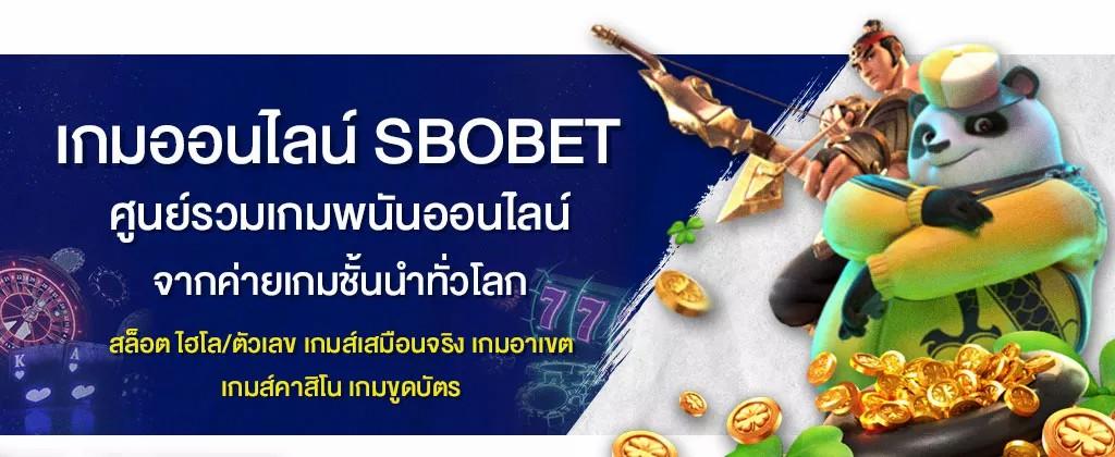 เกมพนันออนไลน์ SBOBET ศูนย์รวมเกมออนไลน์มากกว่า 500 รายการ