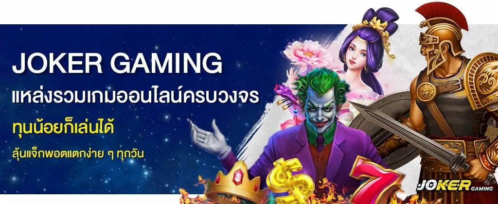 JOKER GAMING แหล่งบริการสล็อตออนไลน์ และเกมคาสิโนยอดนิยม