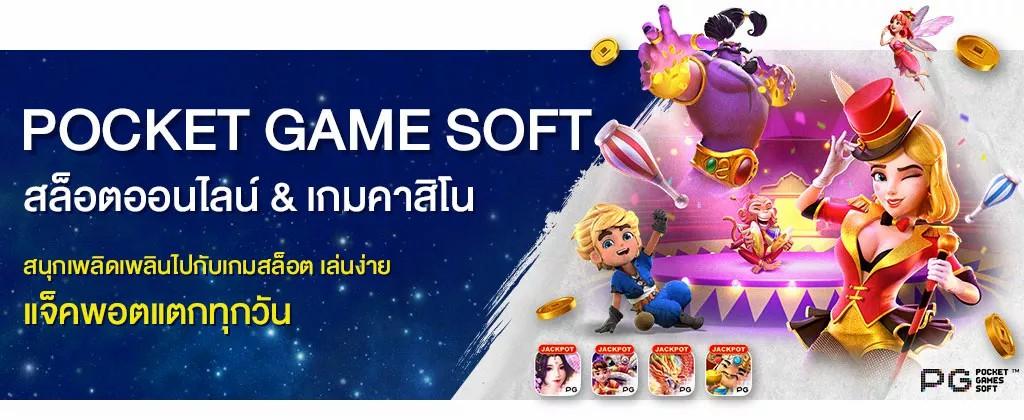 POCKET GAME SOFT แหล่งรวมเกมคาสิโน และสล็อตออนไลน์ชั้นนำ