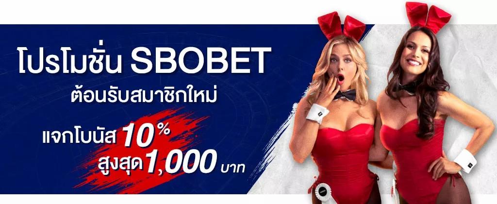 โปรโมชั่น SBOBET ต้อนรับสมาชิกใหม่ รับโบนัส 10% สูงสุด 1,000 บาท