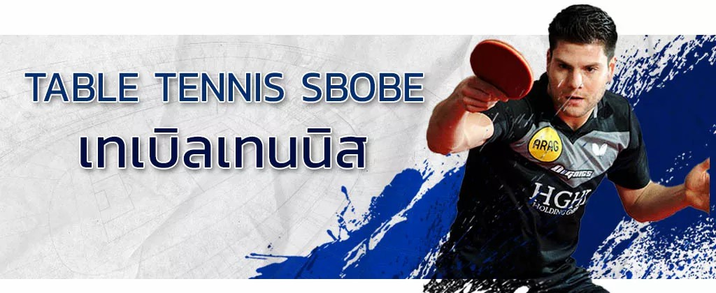 พนันเทเบิลเทนนิส คืออะไร แนะนำวิธีแทงปิงปอง บนเว็บไซต์ SBOBET