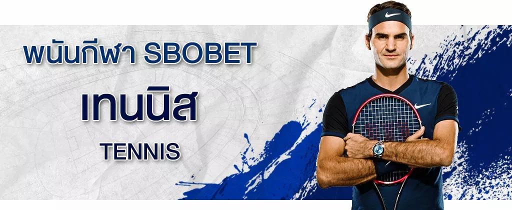 พนันเทนนิส TENNIS แนะนำวิธีเล่นพนันเทนนิสออนไลน์บนเว็บไซต์ SBOBET