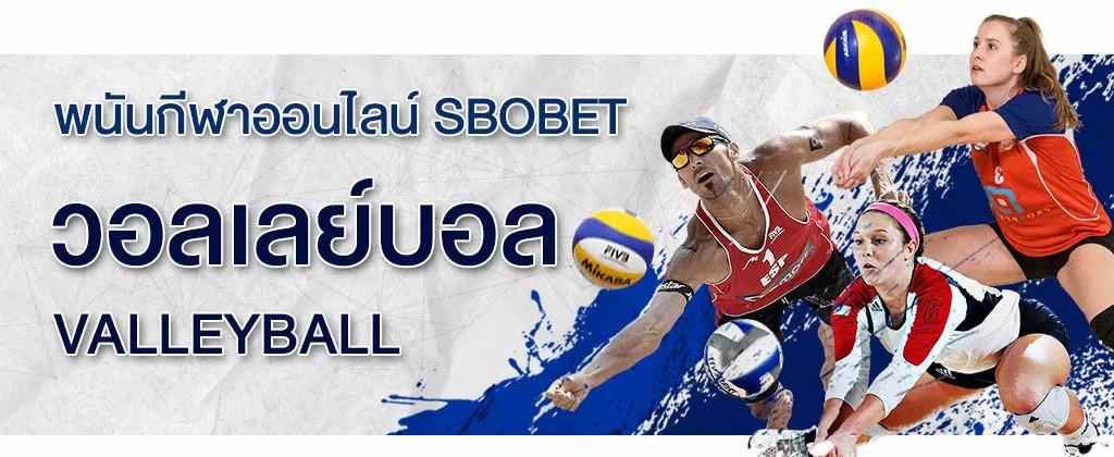 พนันวอลเลย์บอล แนะนำวิธีแทงวอลเลย์บอลออนไลน์บนเว็บ SBOBET