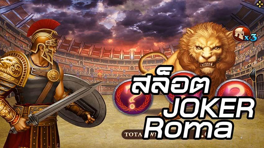 โจ๊กเกอร์โรม่า ROMA รีวิวเกม สล็อตโรม่า จากค่ายเกม JOKER GAMING