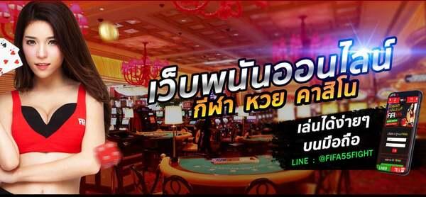 FIFA55 (ฟีฟ่า55) สุดยอดเว็บพนันออนไลน์อันดับ 1 ของไทย FIFA55FIGHT