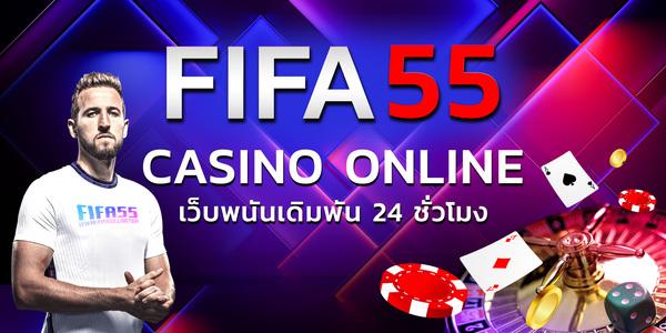 FIFA55 เว็บคาสิโนออนไลน์ แทงบอลออนไลน์ และเกมพนันครบทุกชนิด