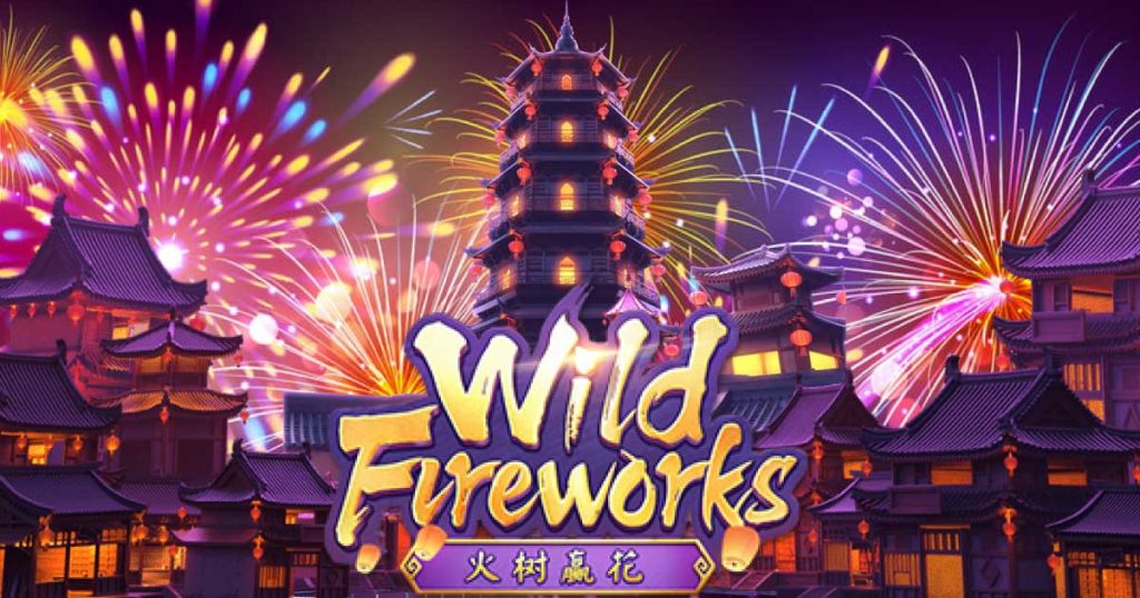 Wild Fireworks รีวิว สล็อตดอกไม้ไฟ สล็อตออนไลน์จากค่าย PG SLOT