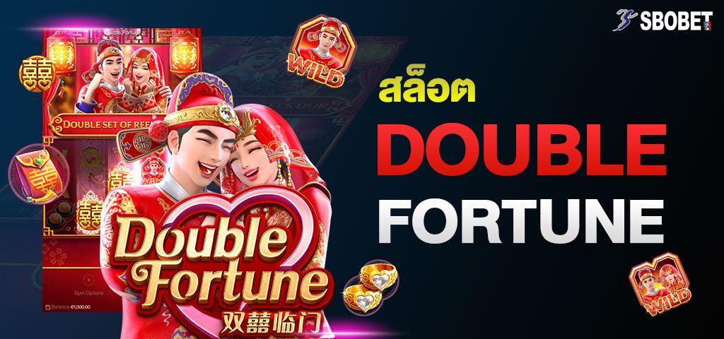 สล็อตโชคสองชั้น Double Fortune สล็อตคู่รักให้โชค จากค่าย PG SLOT